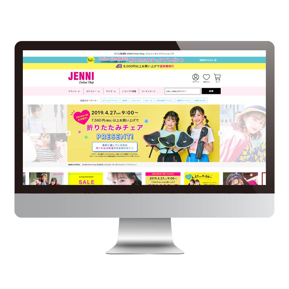 子供服ブランドのJENNI(ジェニィ)パソコンキャプチャー画像