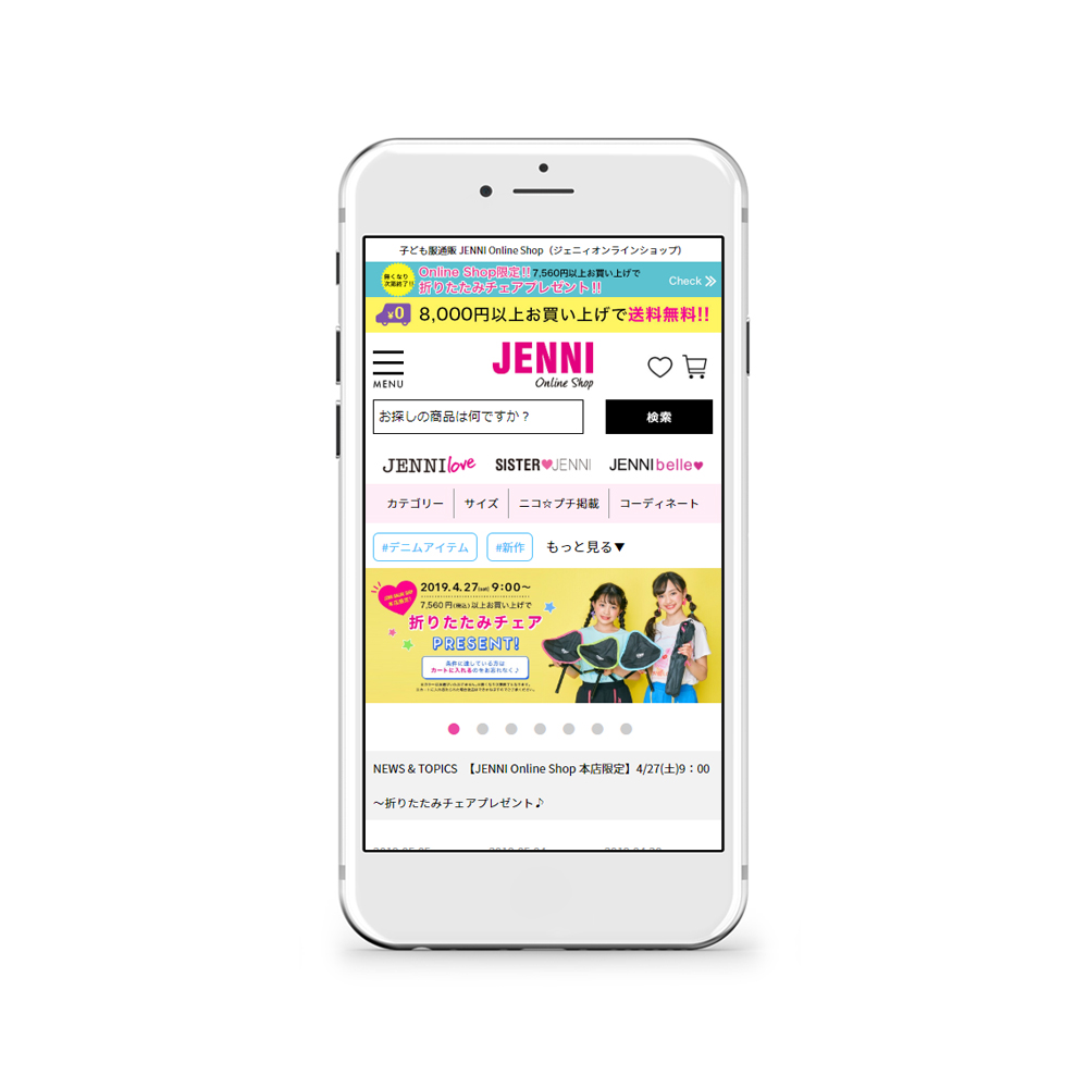 子供服ブランドのJENNI(ジェニィ)スマートフォンキャプチャー画像